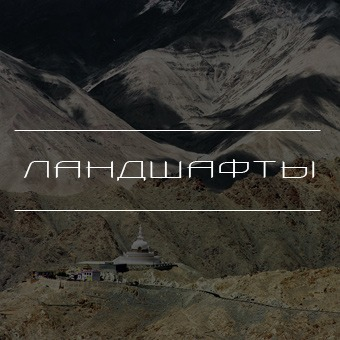 Ландшафты. Тревел фото Kartazon Dream - авторские путешествия, авторские туры, северная индия туры