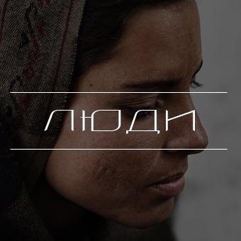 Люди и лица. Тревел фото Kartazon Dream - авторские путешествия, авторские туры, северная индия туры