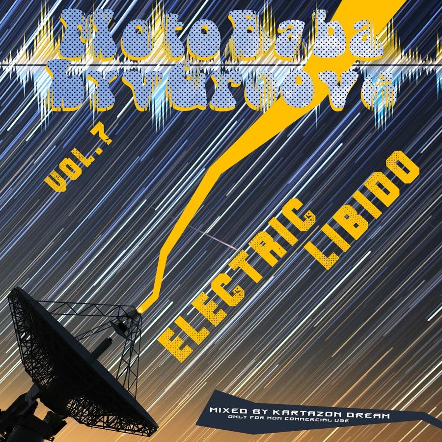 MotoBaba LuvGroove - Vol.7 Electric Libido. Авторские сборники музыки 60-х и 70-х, прогрока и прогфолка