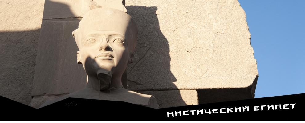 Тур в Египет. Мистический Египет